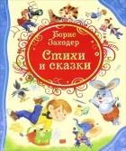 Борис Заходер - Стихи и сказки (сборник)