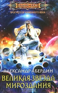 Александр Абердин - Великая звезда мироздания