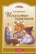 М. Бурдейный - Искусство керамики