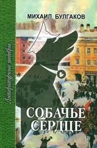 Михаил Булгаков — Собачье сердце. Сборник