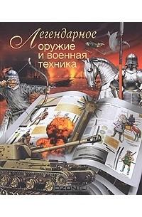 Л. Сытин - Легендарное оружие и военная техника