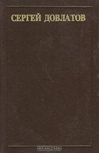 Самая лучшая книга Сергея Довлатова