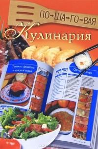 Дарья Нестерова - Пошаговая кулинария