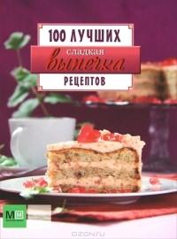 Евгения Примакова - Сладкая выпечка. 100 лучших рецептов