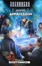 Роман Злотников - Империя. Армагеддон