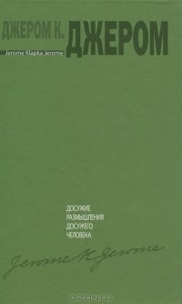 Джером К. Джером - Досужие размышления досужего человека (сборник)