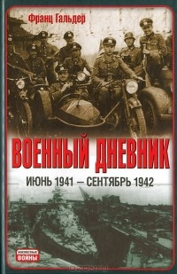 Франц Гальдер - Военный дневник. Июнь 1941 - сентябрь 1942