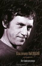 Владимир Высоцкий - Владимир Высоцкий. Все произведения (подарочное издание)