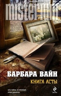 Барбара Вайн - Книга Асты