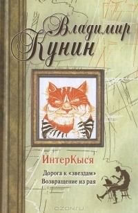 Владимир Кунин - ИнтерКыся. Дорога к