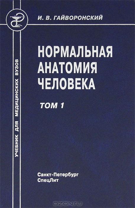 Анатомия и физиология человека. Учебник. Иван гайворонский.
