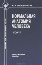 И. В. Гайворонский - Нормальная анатомия человека. В 2 томах. Том 2