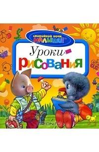 Н. Ворламова - Спокойной ночи, малыши! Уроки рисования