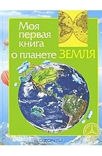 И. В. Травина - Моя первая книга о планете Земля