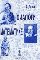 А. Реньи - Диалоги о математике