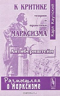 Карл Иоганн Каутский - К критике теории и практики марксизма. Антибернштейн