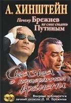 А. Хинштейн - Сказка о потерянном времени. Почему Брежнев не смог стать Путиным (+ CD-ROM)