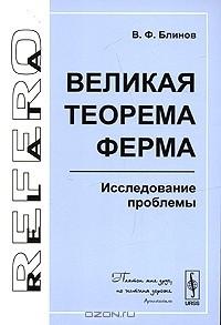 В. Ф. Блинов - Великая теорема Ферма. Исследование проблемы