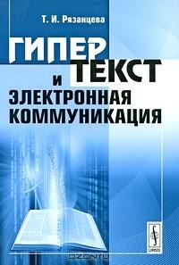 Т. И. Рязанцева - Гипертекст и электронная коммуникация