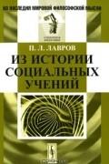 П. Л. Лавров - Из истории социальных учений