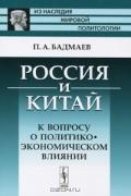 П. А. Бадмаев - Россия и Китай. К вопросу о политико-экономическом влиянии