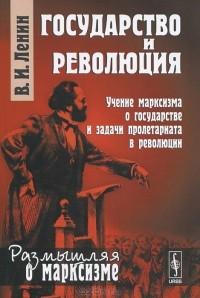 Владимир Ленин - Государство и революция. Учение марксизма о государстве и задачи пролетариата в революции