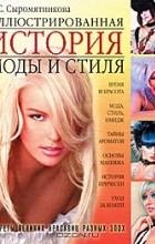 Ирина Сыромятникова - Иллюстрированная история моды и стиля