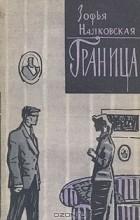 Зофья Налковская - Граница