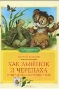 Сергей Козлов - Как Львенок и Черепаха отправились в путешествие (сборник)