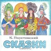 К. Паустовский - К. Паустовский. Сказки (сборник)