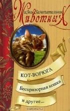 - Кот-ворюга, Беспризорная кошка и другие... (сборник)