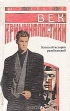 Ю. Торвальд - Век криминалистики