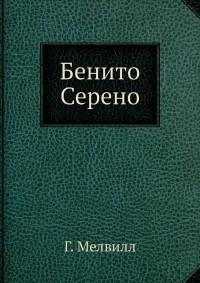 Герман Мелвилл - Бенито Серено