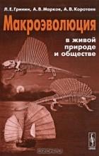 - Макроэволюция в живой природе и обществе