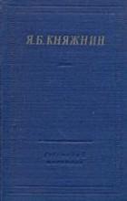 Я.Б. Княжнин - Княжнин. Избранные произведения