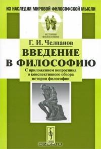 Георгий Челпанов - Введение в философию. С приложением вопросника и конспективного обзора истории философии