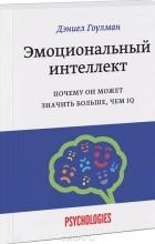 Дэниел Гоулман - Эмоциональный интеллект