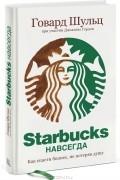 - Starbucks навсегда. Как спасти бизнес, не потеряв душу