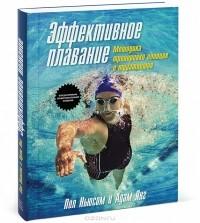 - Эффективное плавание. Методика тренировки пловцов и триатлетов