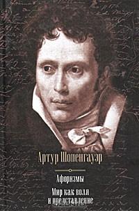 Артур Шопенгауэр - Афоризмы. Мир как воля и представление