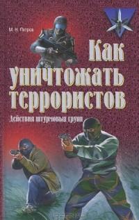 Максим Петров - Как уничтожать террористов. Действия штурмовых групп