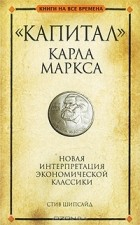 "Стив Шипсайд - ""Капитал"" Карла Маркса"