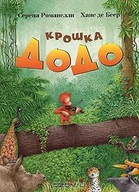 - Крошка Додо (сборник)
