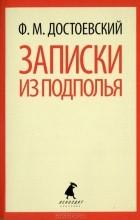 Ф. М. Достоевский - Записки из подполья