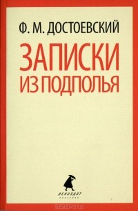 Фёдор Достоевский - Записки из подполья