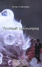 Анна Станкова - Тутовый шелкопряд