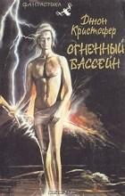 Джон Кристофер - Огненный бассейн