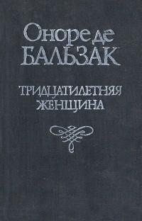 Оноре де Бальзак - Тридцатилетняя женщина. Блеск и нищета куртизанок (сборник)