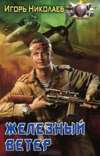 Игорь Николаев - Железный ветер