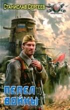 Станислав Сергеев - Пепел войны